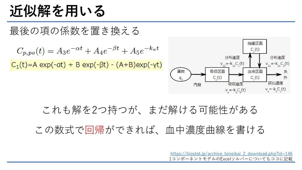 近似解を用いる 最後の項の係数を置き換える https://biostat.jp/archiv...