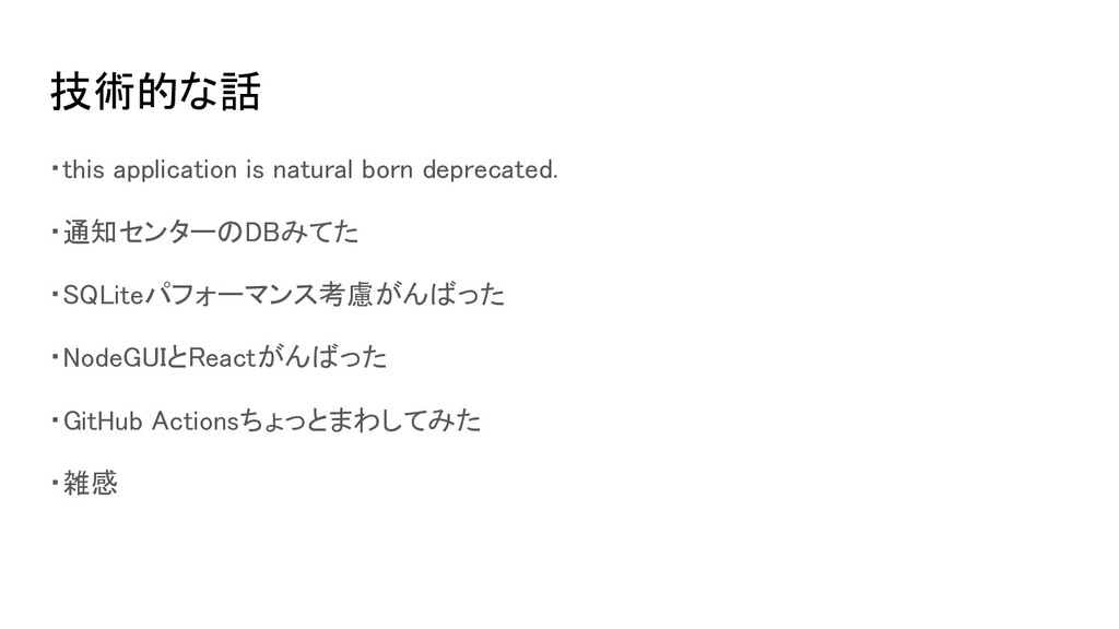 技術的な話