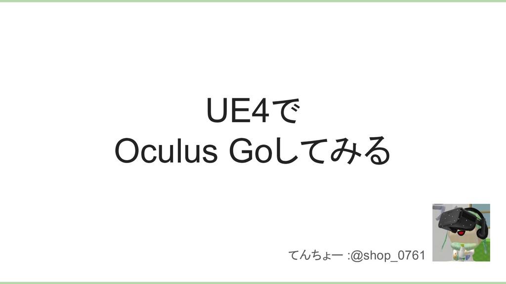 UE4で Oculus Goしてみる てんちょー :@shop_0761