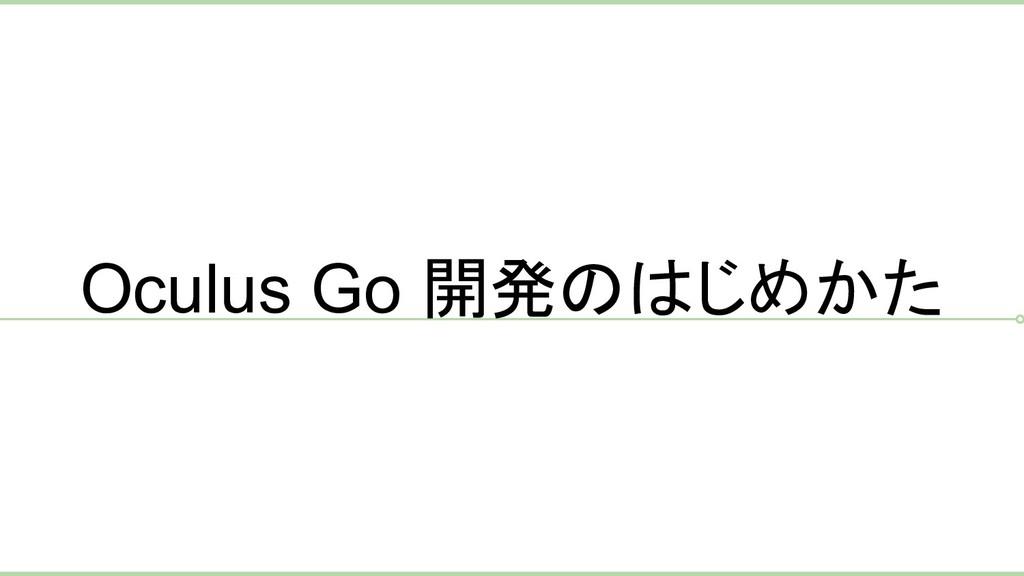 Oculus Go 開発のはじめかた
