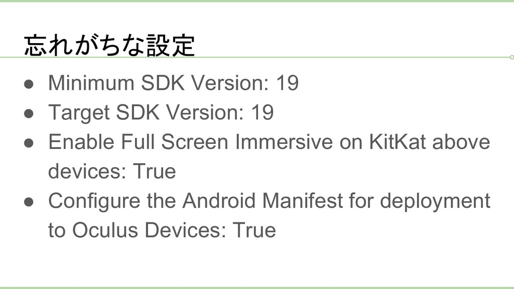 忘れがちな設定 ● Minimum SDK Version: 19 ● Target SDK ...