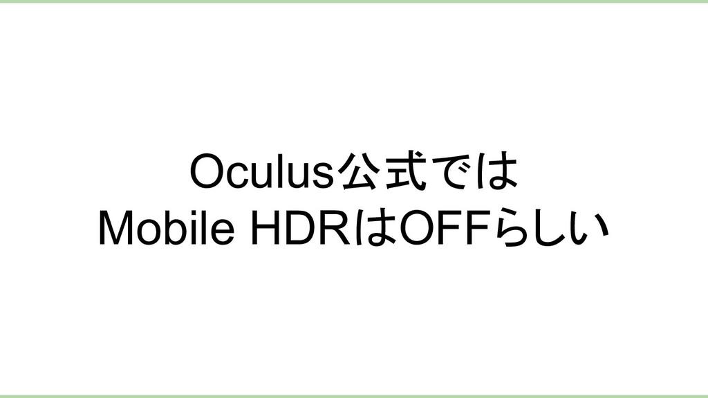 Oculus公式では Mobile HDRはOFFらしい