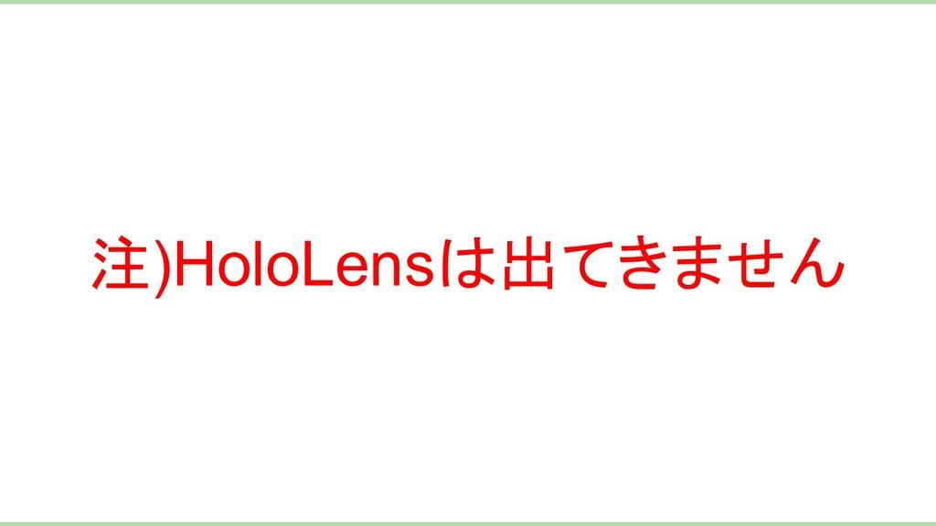注)HoloLensは出てきません