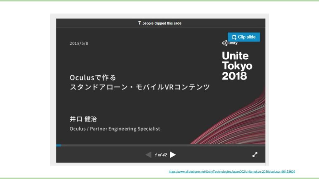 https://www.slideshare.net/UnityTechnologiesJap...