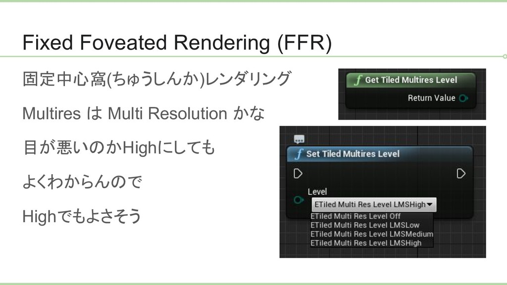 Fixed Foveated Rendering (FFR) 固定中心窩(ちゅうしんか)レンダ...