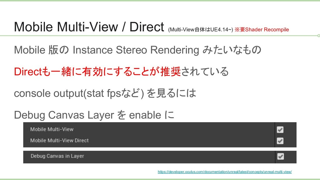 Mobile Multi-View / Direct (Multi-View自体はUE4.14...