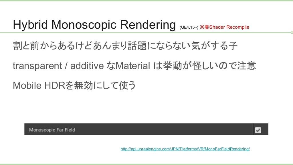 Hybrid Monoscopic Rendering (UE4.15~) ※要Shader ...
