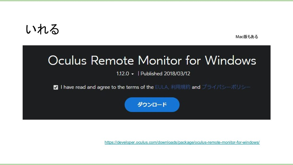 https://developer.oculus.com/downloads/package/...