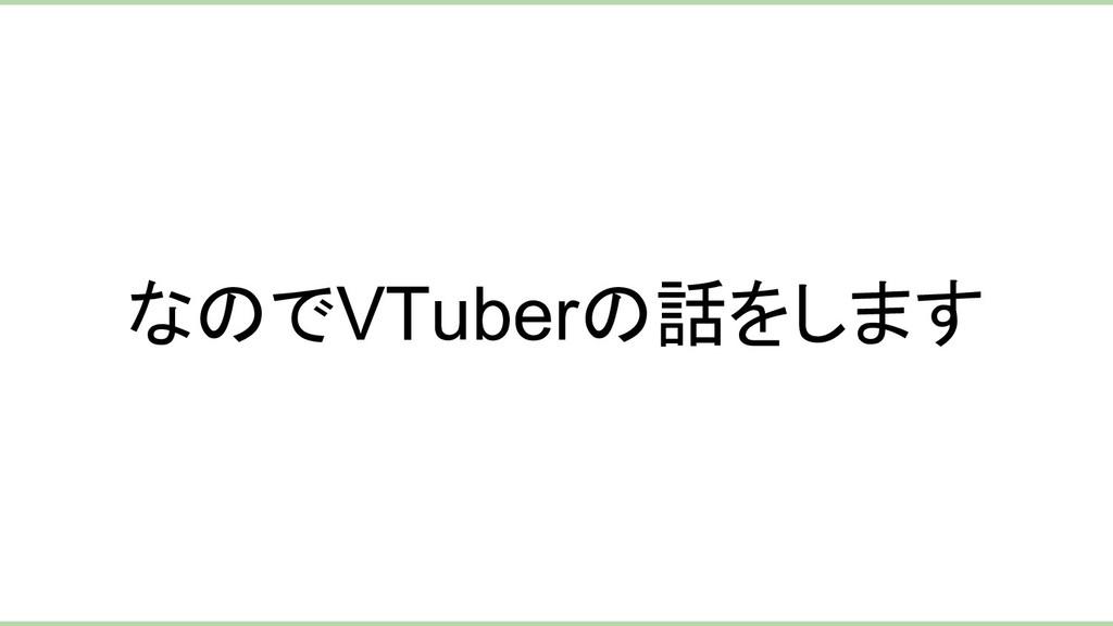 なのでVTuberの話をします