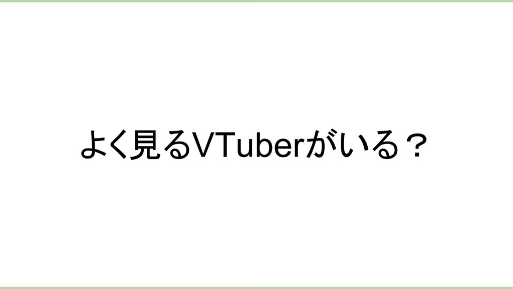 よく見るVTuberがいる?
