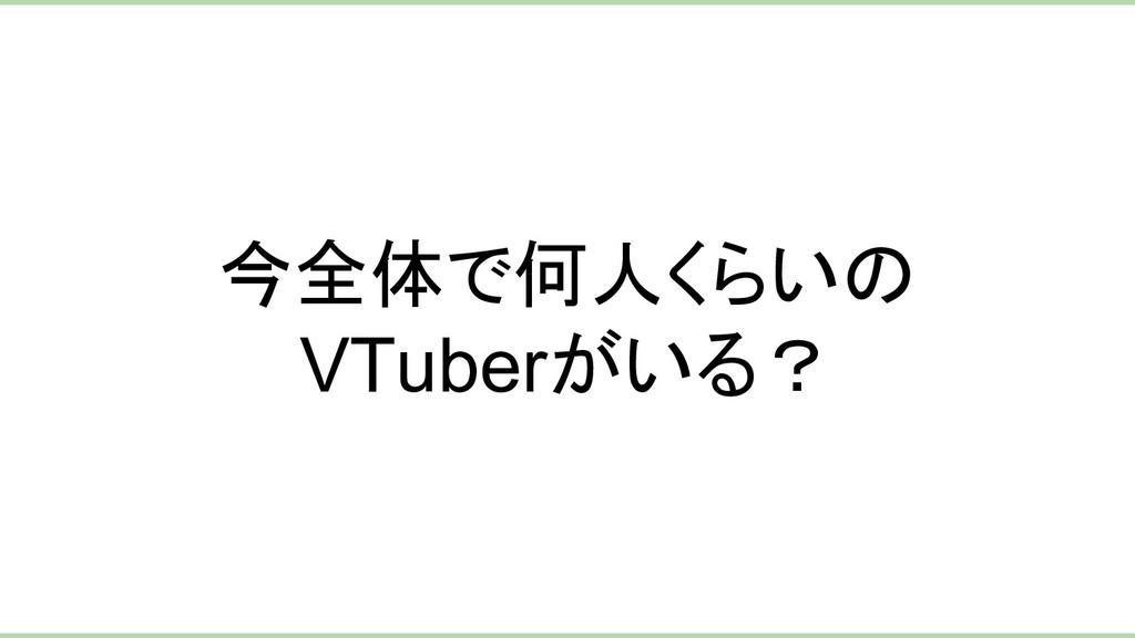 今全体で何人くらいの VTuberがいる?