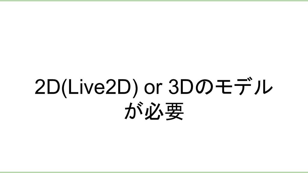 2D(Live2D) or 3Dのモデル が必要