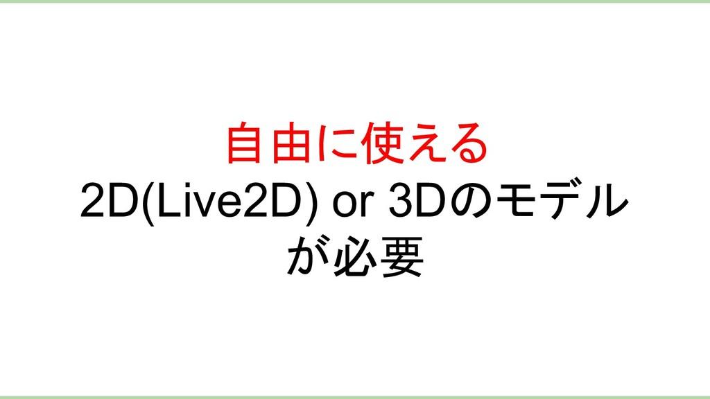 自由に使える 2D(Live2D) or 3Dのモデル が必要