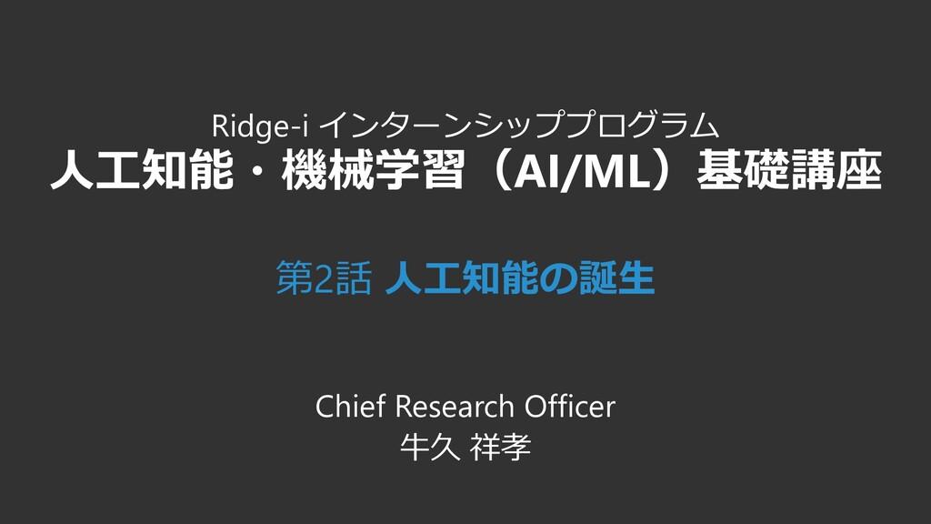 Ridge-i インターンシッププログラム 人工知能・機械学習(AI/ML)基礎講座 第2話 ...