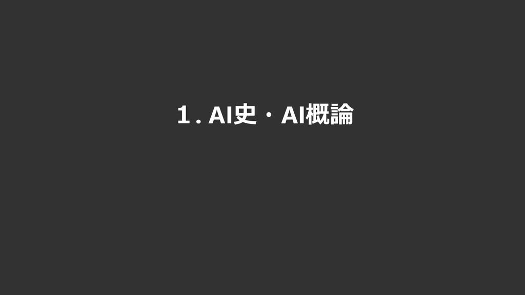 1. AI史・AI概論