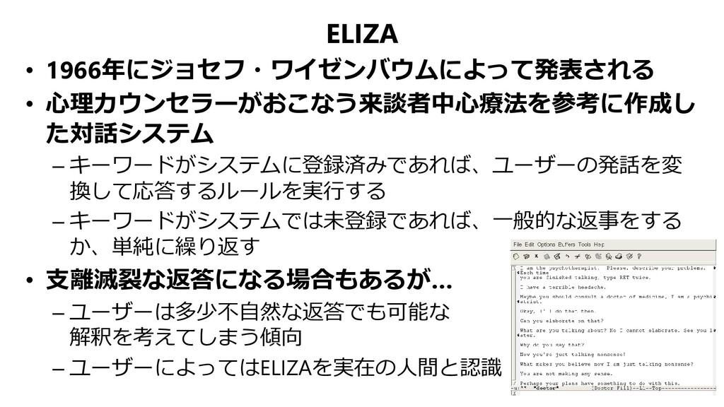 ELIZA • 1966年にジョセフ・ワイゼンバウムによって発表される • 心理カウンセラーが...