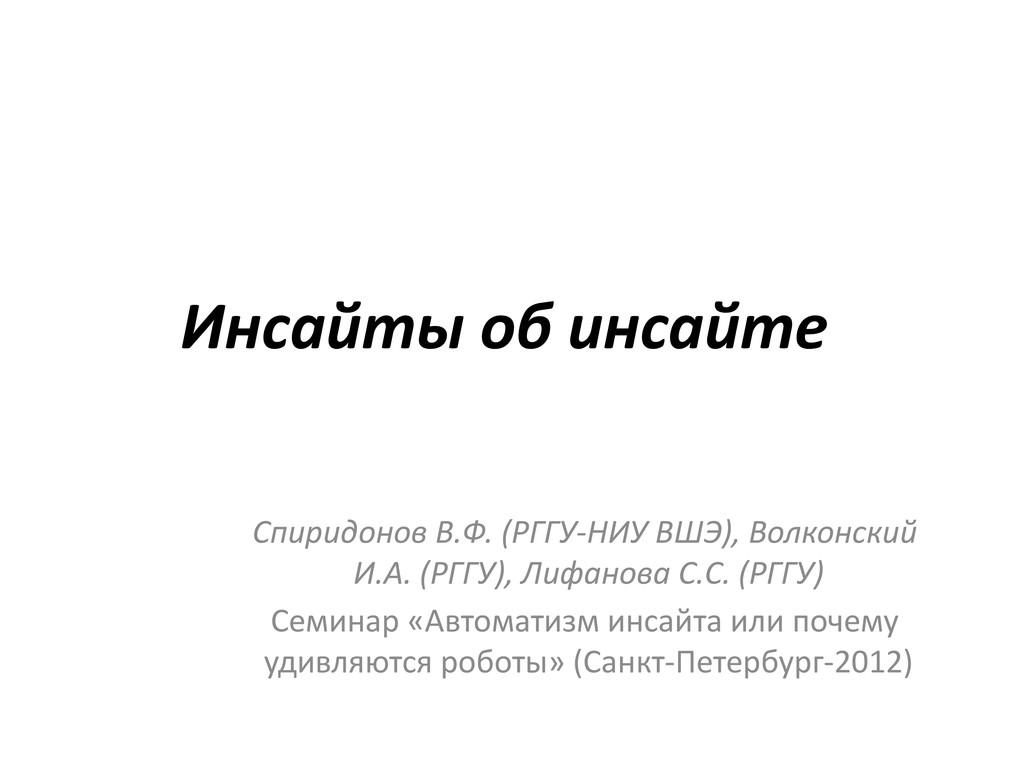 Инсайты об инсайте Спиридонов В.Ф. (РГГУ-НИУ ВШ...