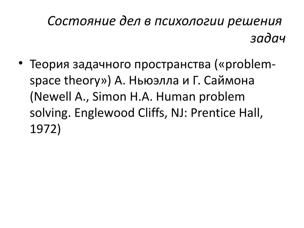 Состояние дел в психологии решения задач • Теор...