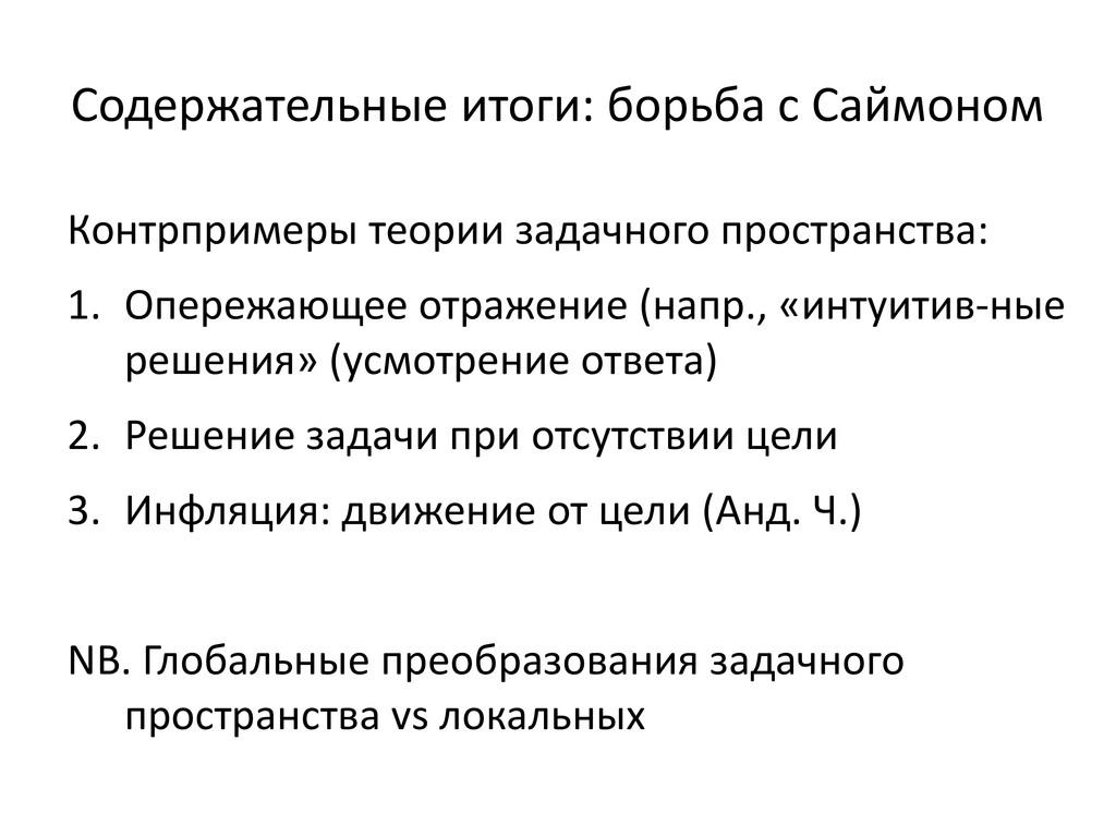 Содержательные итоги: борьба с Саймоном Контрпр...