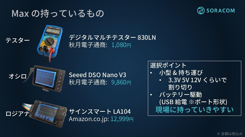 Max の持っているもの デジタルマルチテスター 830LN 秋月電子通商: 1,080円 ※...