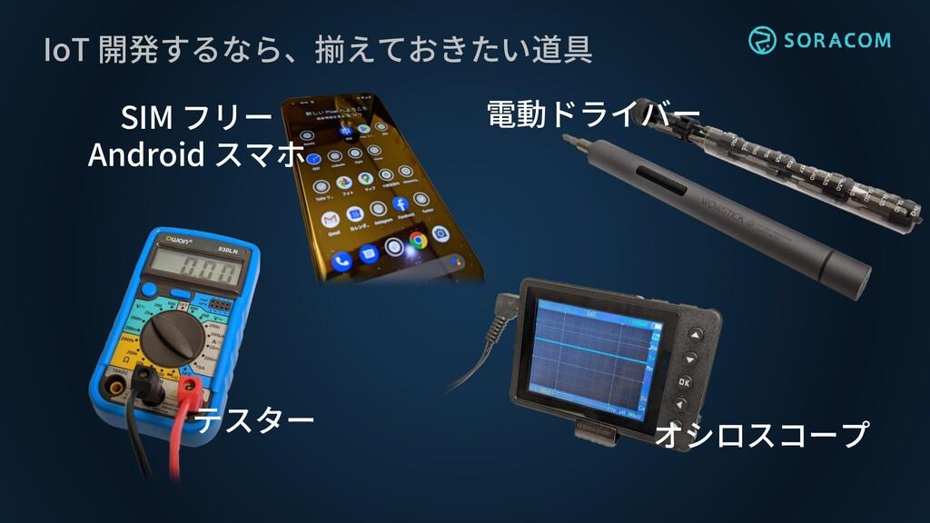 IoT 開発するなら、揃えておきたい道具 テスター 電動ドライバー SIM フリー Andro...