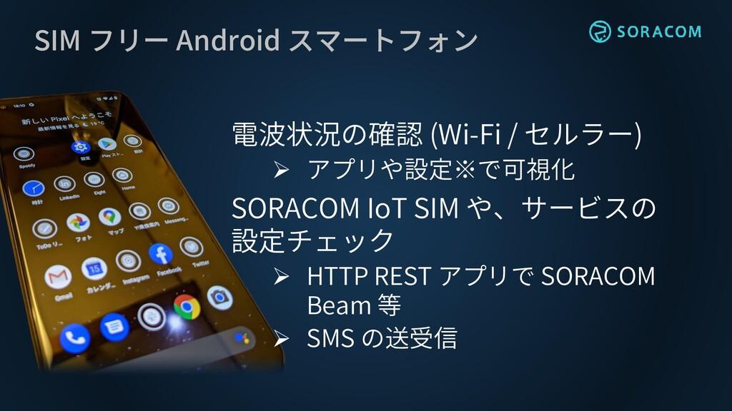 SIM フリー Android スマートフォン 電波状況の確認 (Wi-Fi / セルラー) ...