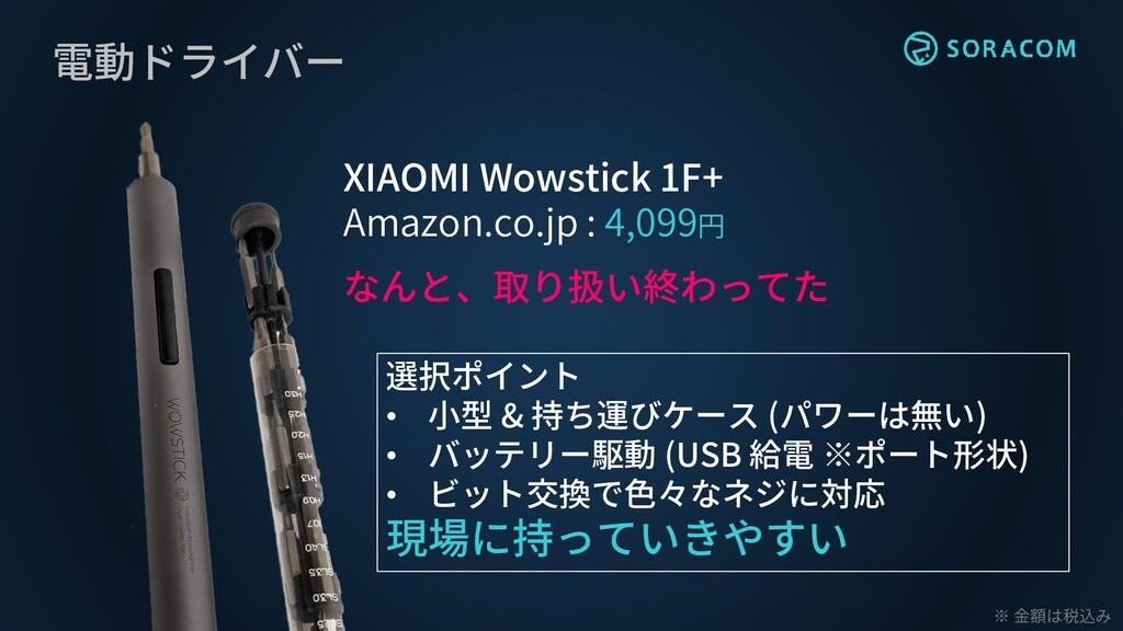 電動ドライバー XIAOMI Wowstick 1F+ Amazon.co.jp : 4,09...