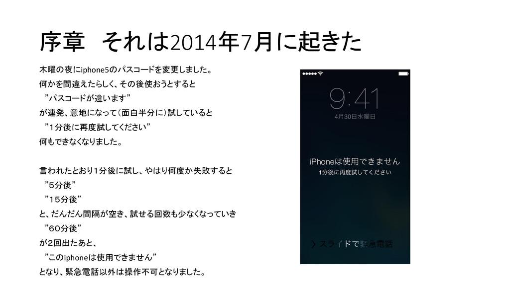 序章 それは2014年7月に起きた 木曜の夜にiphone5のパスコードを変更しました。 何か...