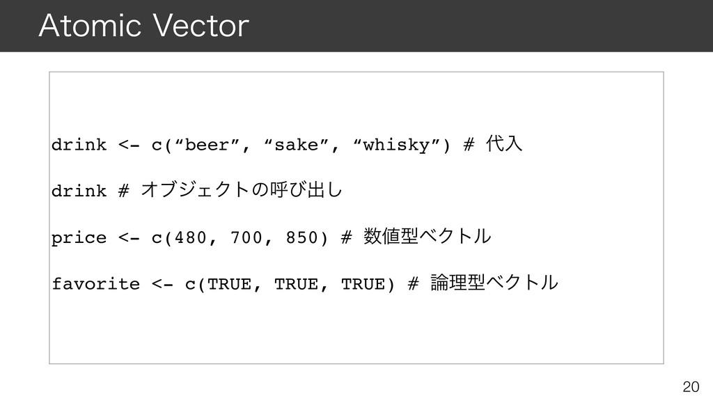 """""""UPNJD7FDUPS !20 drink <- c(""""beer"""", """"sake"""", """"w..."""