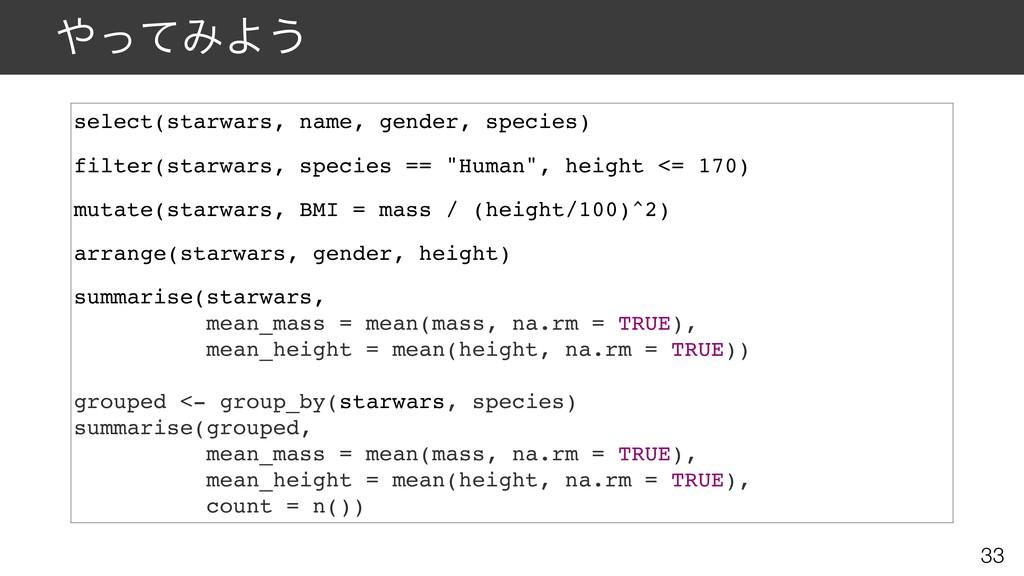ͬͯΈΑ͏ select(starwars, name, gender, species) ...