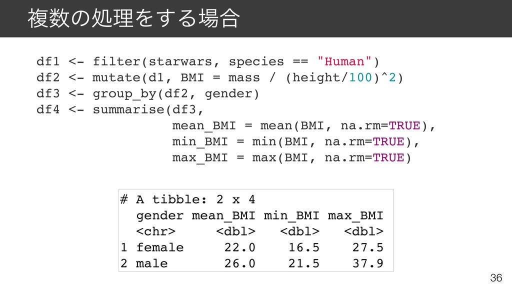 "ෳͷॲཧΛ͢Δ߹ df1 <- filter(starwars, species == ""..."