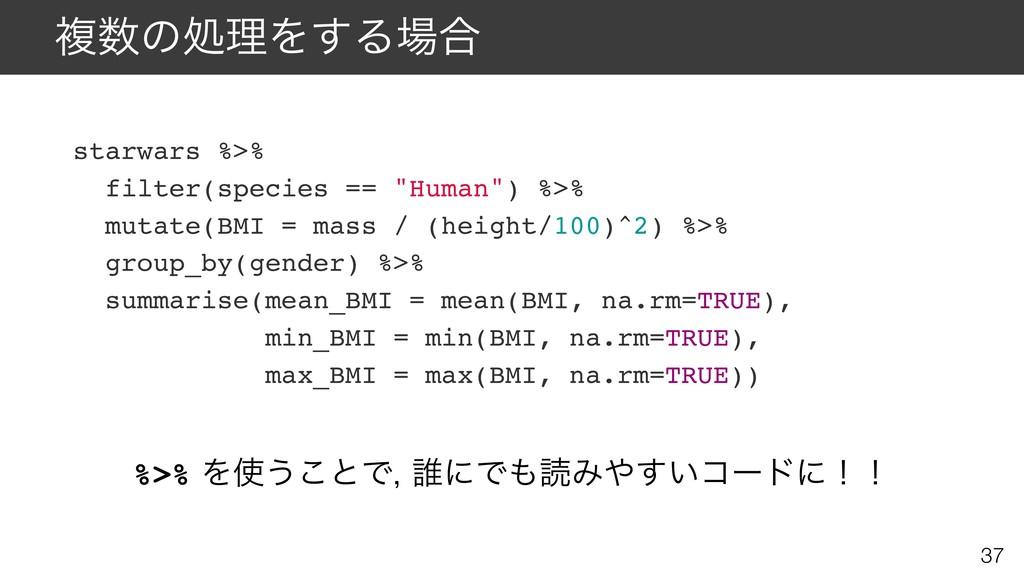 """ෳͷॲཧΛ͢Δ߹ starwars %>% filter(species == """"Huma..."""