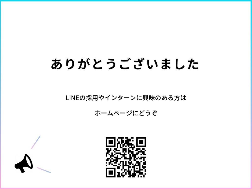 ありがとうございました LINEの採⽤やインターンに興味のある⽅は ホームページにどうぞ