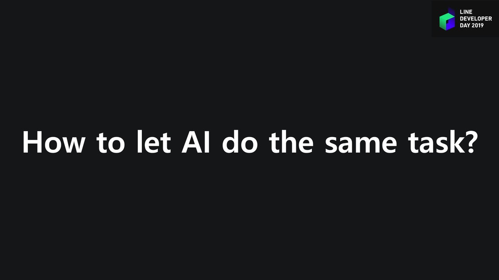 How to let AI do the same task?