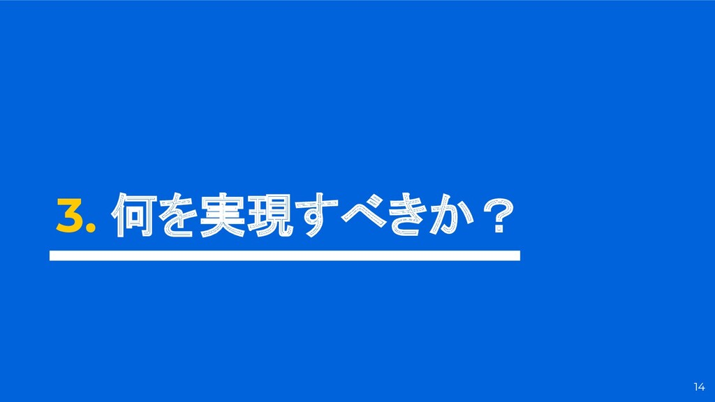 3. 何を実現すべきか? 14