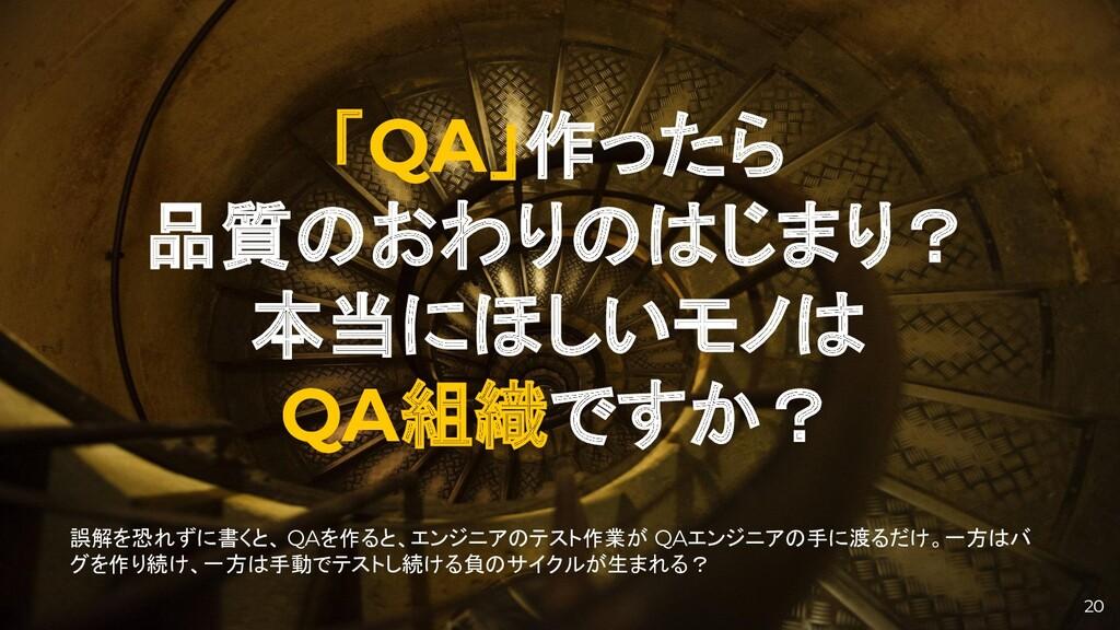 誤解を恐れずに書くと、 QAを作ると、エンジニアのテスト作業が QAエンジニアの手に渡るだけ。...