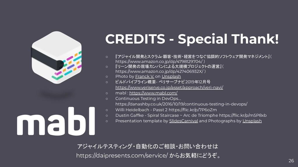 26 CREDITS - Special Thank! ○ 『アジャイル開発とスクラム ~顧客...