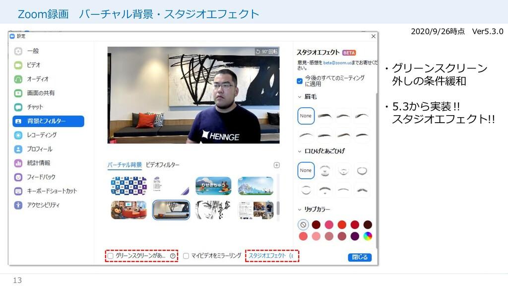 13 Zoom録画 バーチャル背景・スタジオエフェクト 2020/9/26時点 Ver5.3....