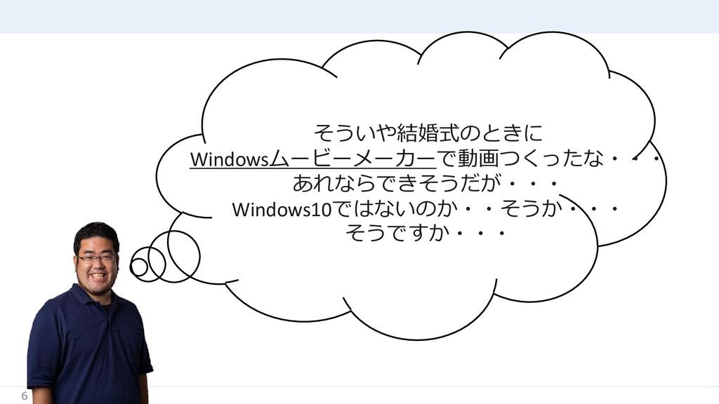6 そういや結婚式のときに Windowsムービーメーカーで動画つくったな・・・ あれならでき...
