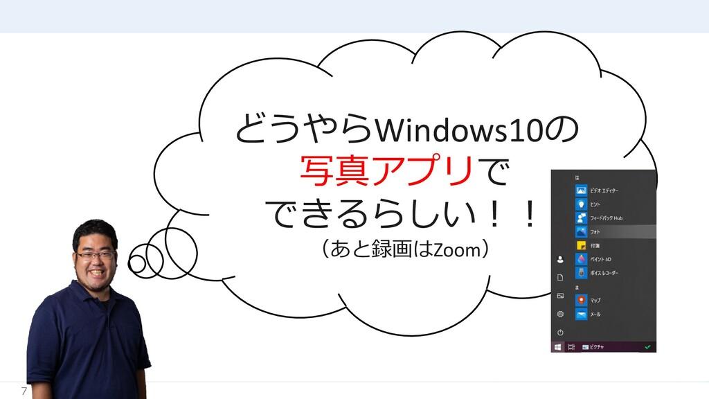 7 どうやらWindows10の 写真アプリで できるらしい!! (あと録画はZoom)