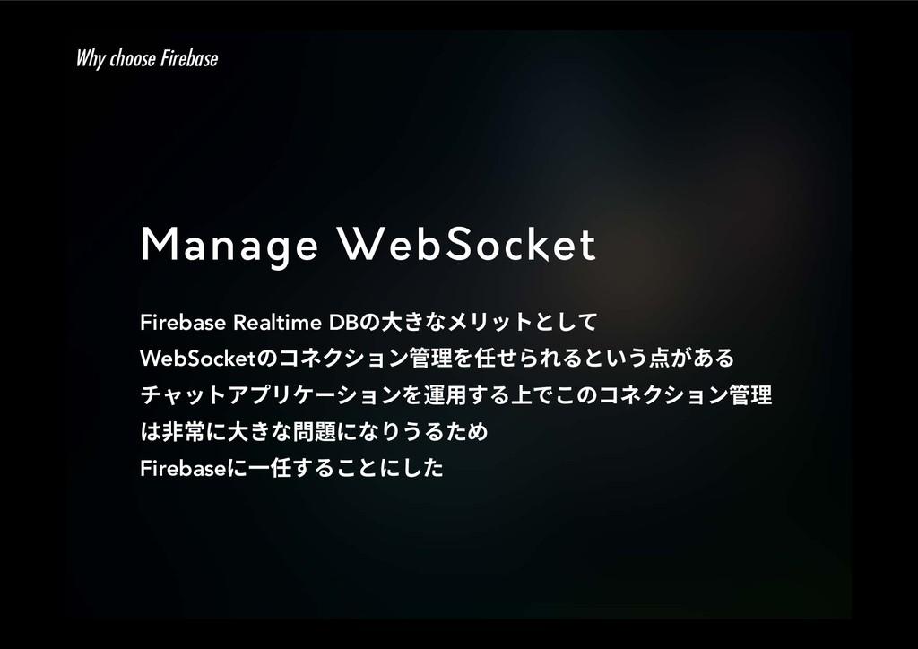 Manage WebSocket Firebase Realtime DBך㣐ֹזًٔحزה...