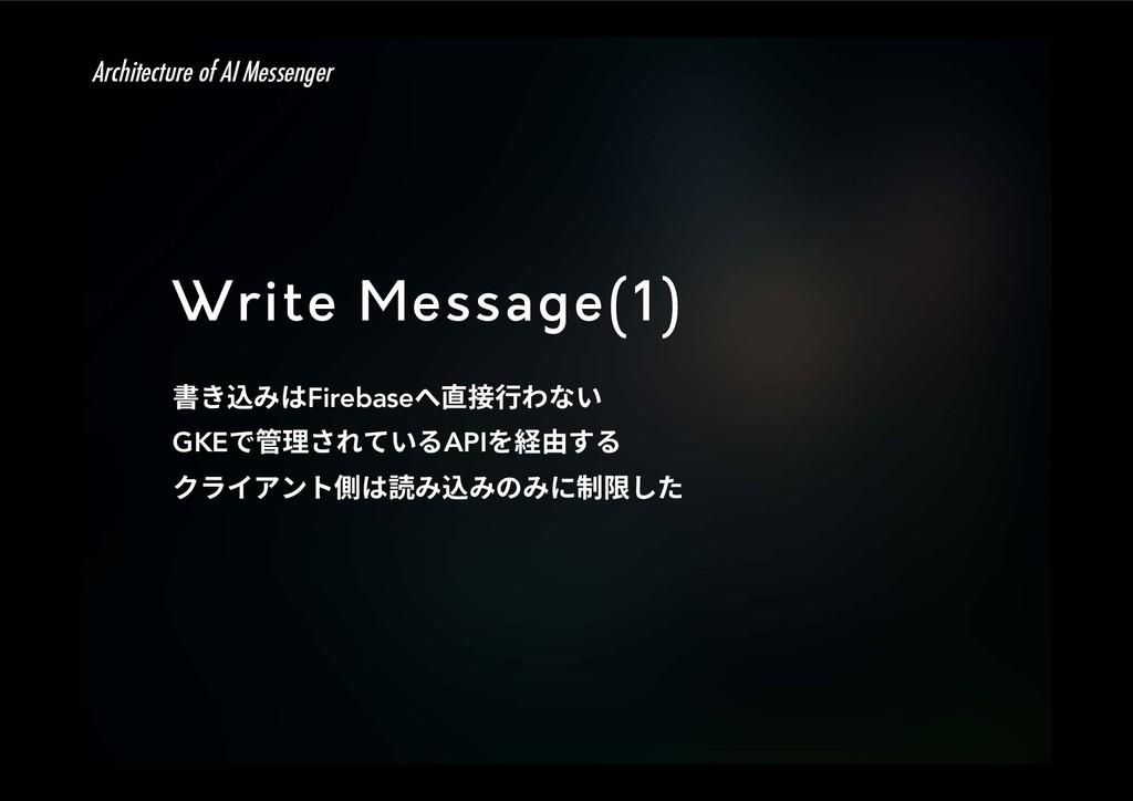 Write Message(1) 剅ֹ鴥כFirebaseפ湫䱸遤זְ GKEד盖椚ׁ...