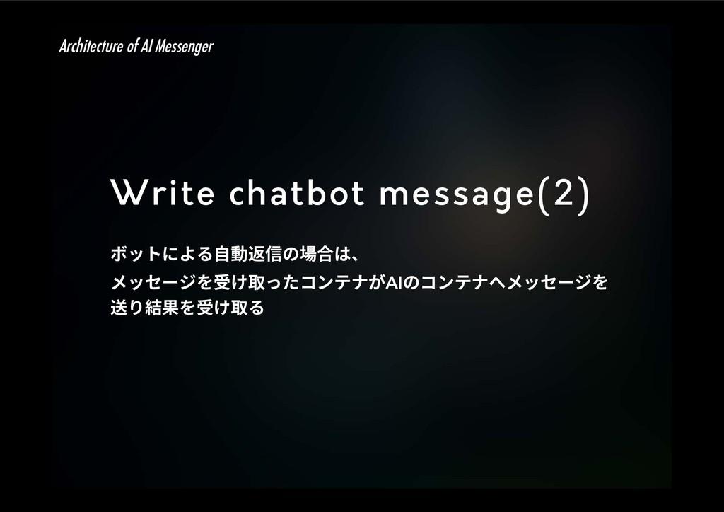 Write chatbot message(2) نحزח״荈鵤⥋ך㜥さכծ ًحإ٦آ...