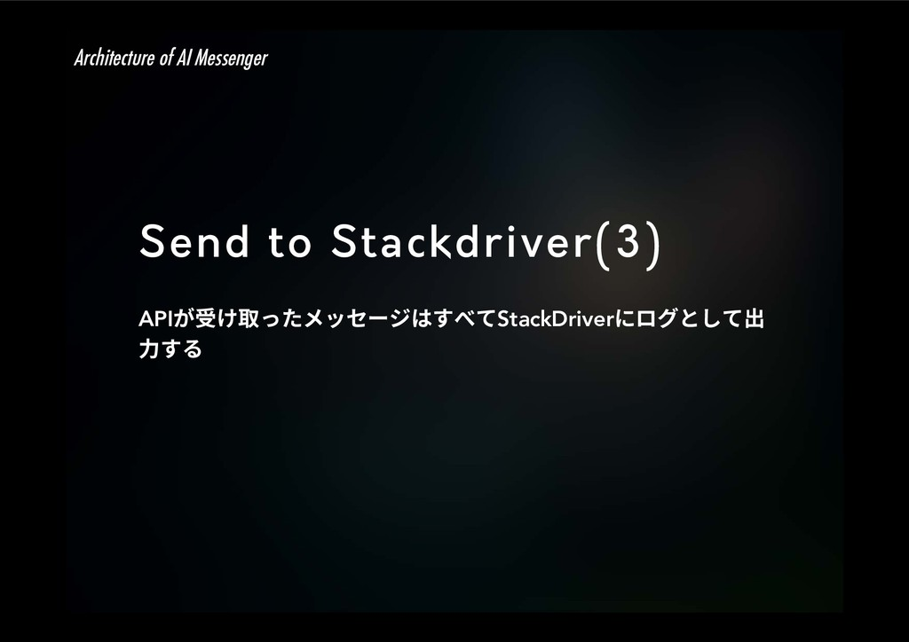 Send to Stackdriver(3) APIָ「ֽ《׏׋ًحإ٦آכׅץגStack...