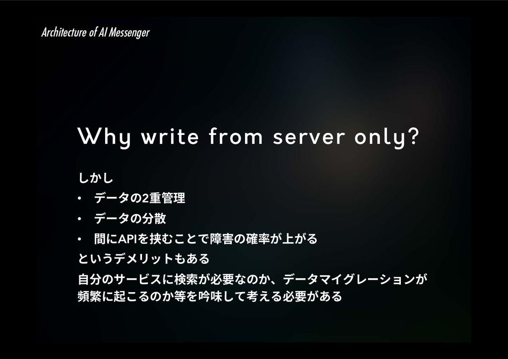 Why write from server only? ׃ַ׃ • ر٦ةך2ꅾ盖椚 •...
