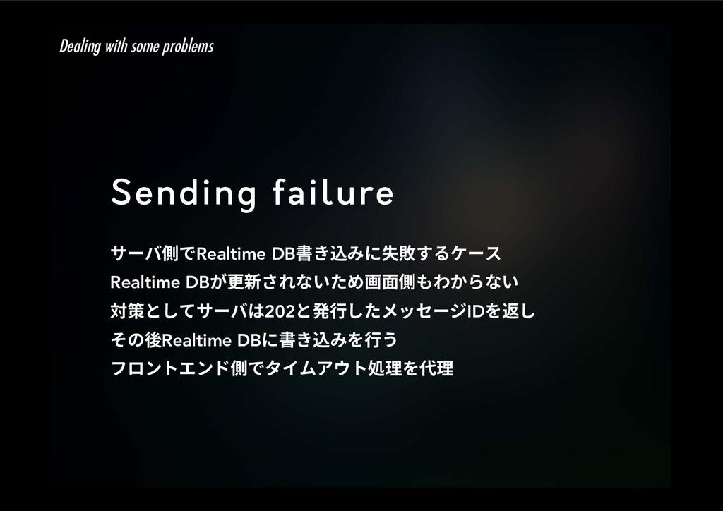 Sending failure ؟٦غ⩎דRealtime DB剅ֹ鴥ח㣟侁ׅ؛٦أ R...