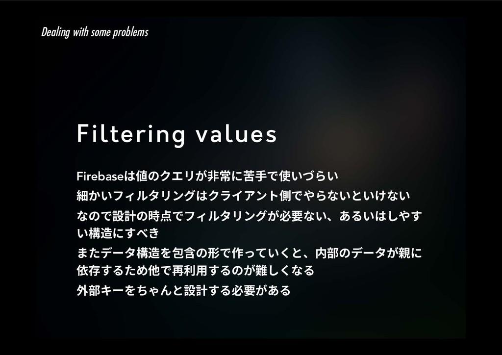 Filtering values Firebaseכ⦼ךָؙؒٔꬊ䌢ח蕱䩛ד⢪ְבְ 稢ַ...