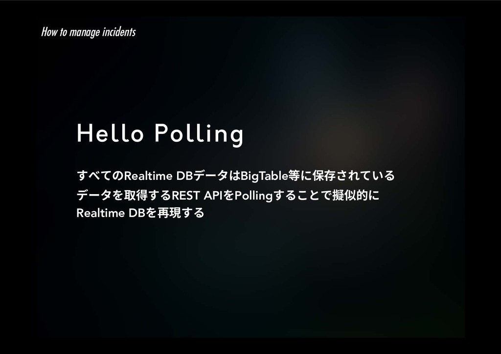Hello Polling ׅץגךRealtime DBر٦ةכBigTable瘝ח⥂㶷ׁ...