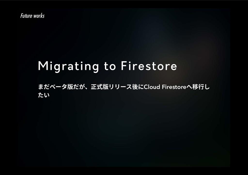 Migrating to Firestore תك٦ة晛ָծ姻䒭晛ٔٔ٦أ䖓חCloud...