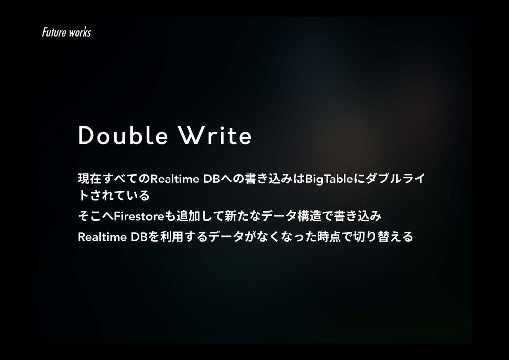 Double Write 植㖈ׅץגךRealtime DBפך剅ֹ鴥כBigTableח...